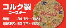 コルク製コースター 無地・両面印刷 ジャパンライター