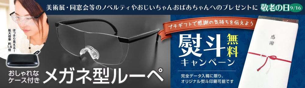 おしゃれなケース付きめがね型ルーペ熨斗キャンペーン